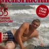 Андрей Лосятинский