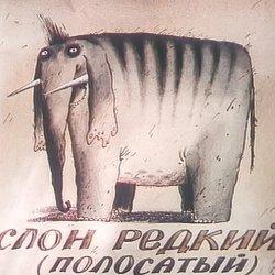 Слон Редкий